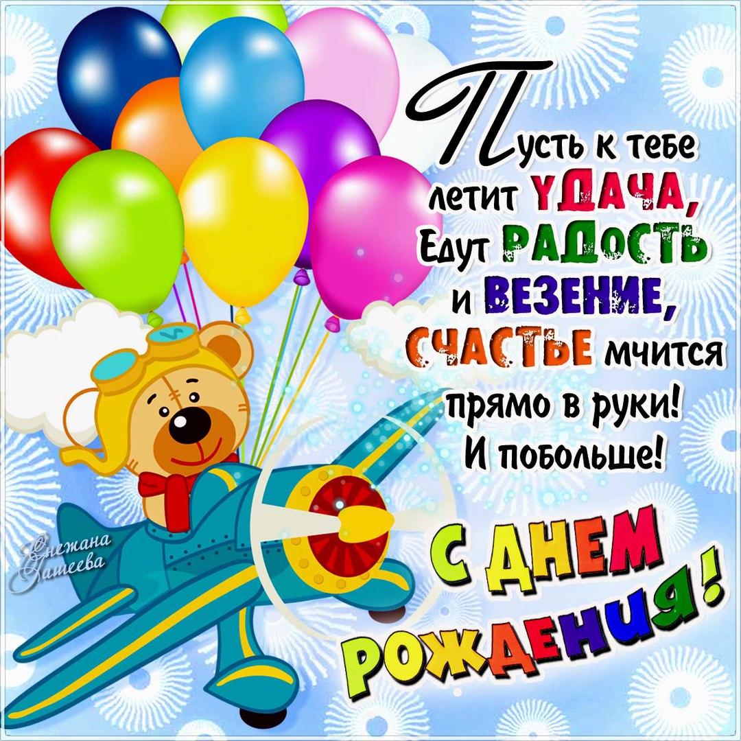 Поздравить деток с днем рождения своими словами